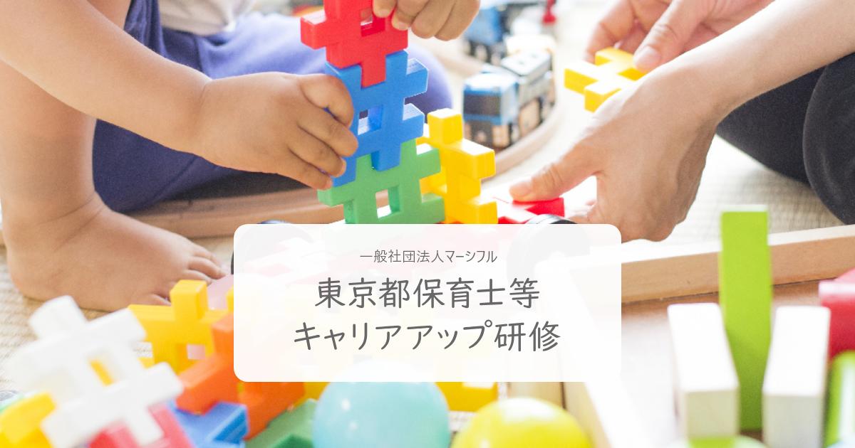 研修 アップ 東京 キャリア 都